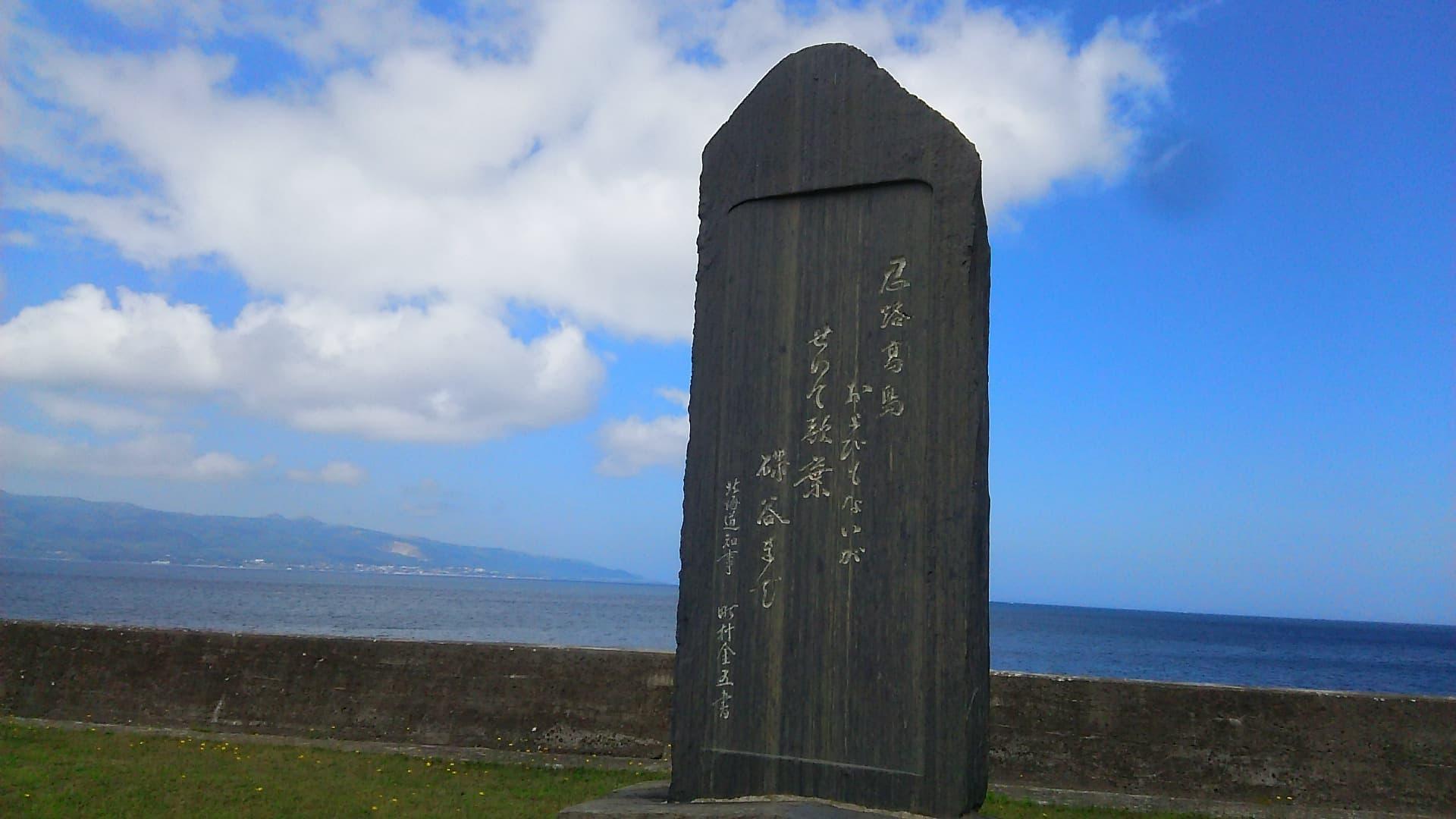 小西正尚が撮影した江差追分歌碑の写真