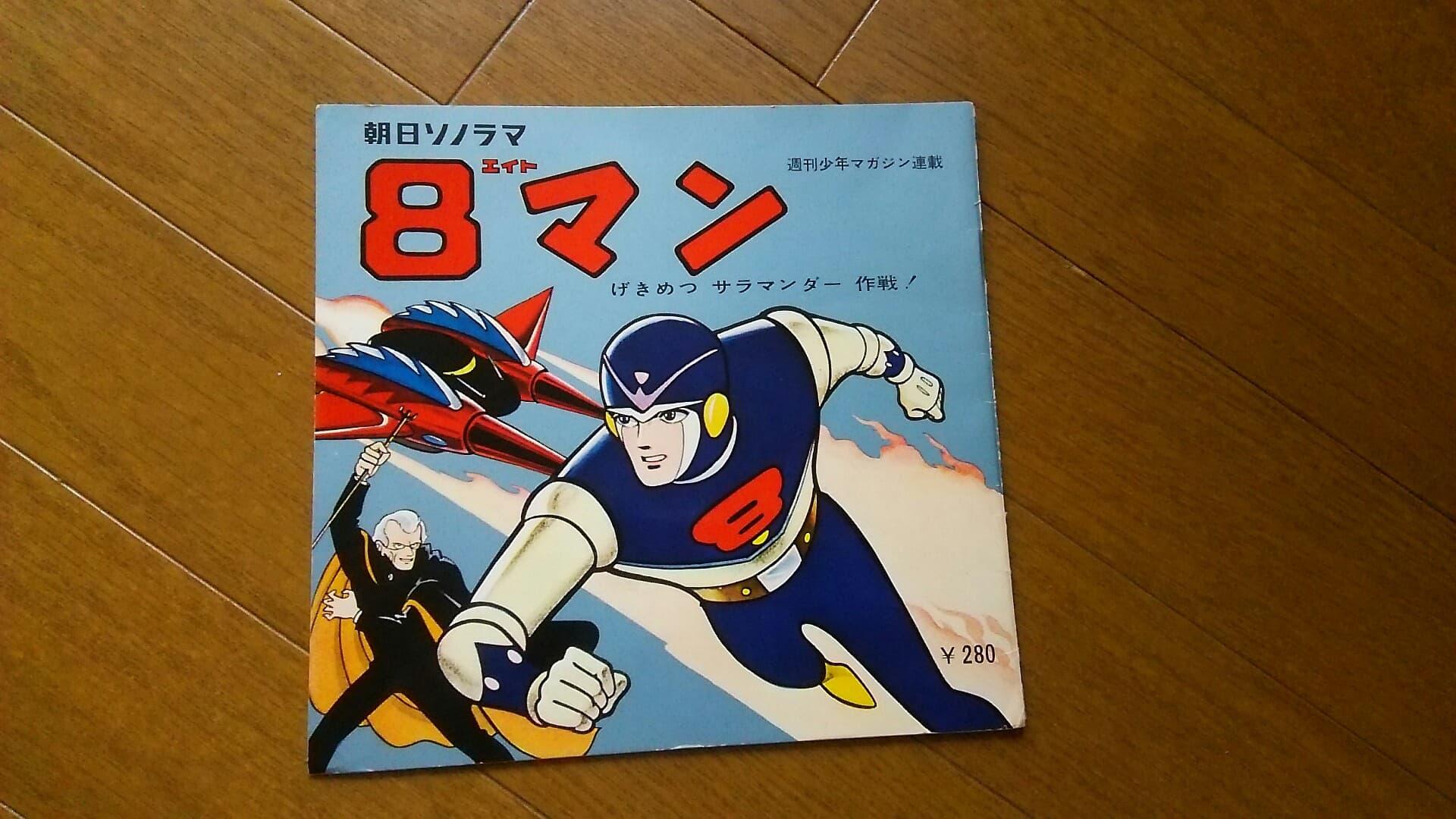小西正尚の8マン(エイトマン)コレクション