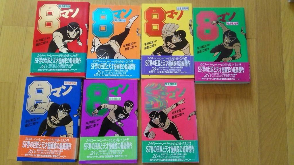 小西正尚のエイトマングッズ:エイトマン完全版全7巻