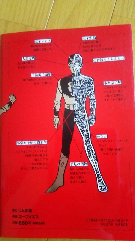 エイトマンの体内構造を表す図
