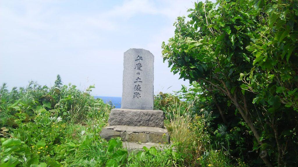 寿都町弁慶岬の近くに立つ弁慶の土俵跡を小西正尚が撮影しました