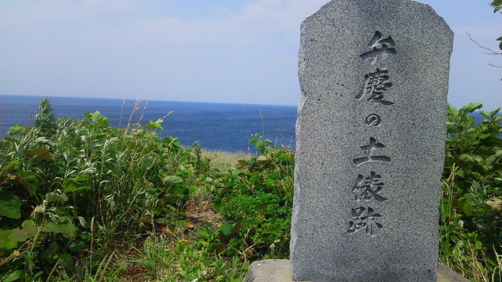 小西正尚が撮影した寿都町弁慶岬にある「弁慶の土俵跡」の石碑の写真