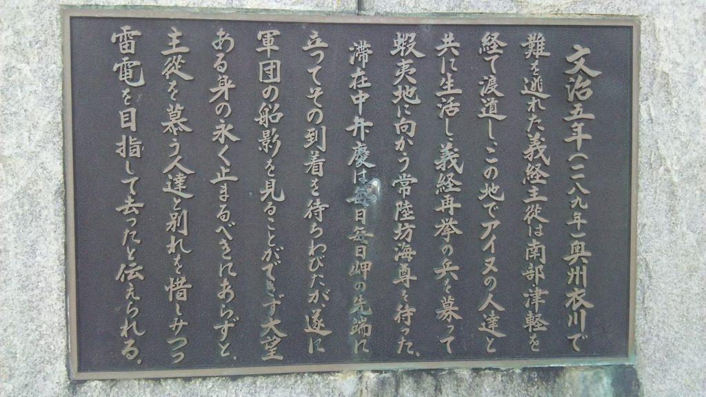小西正尚が撮影した寿都町弁慶岬にある弁慶像に刻まれた義経弁慶の物語
