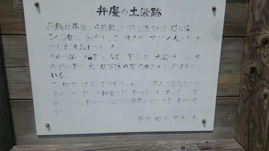 小西正尚が撮影した弁慶の土俵跡の説明文
